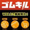 Web上で簡単発注!ゴム加工サービス『ゴムキル』 製品画像