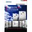 精密空調機器 総合カタログ 製品画像