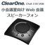 Web会議向けスピーカーフォン - Chat 150 USB 製品画像