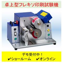 フレキソ印刷校正機『フレキシプルーフ100/100UV』 製品画像