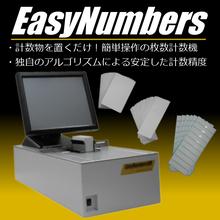 『EasyNumbers(イージーナンバーズ)』 製品画像