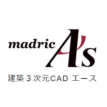 【建築3次元CAD A's(エース)】無料体験版ダウンロード 製品画像