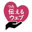 やさしい日本語支援化サービス『伝えるウェブ』 製品画像