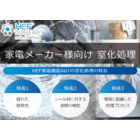 『塩浴軟窒化処理技術(CLINプロセス)』※家電機器に好適 製品画像