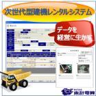 Web型統合業務システム『Web Active Rental』 製品画像