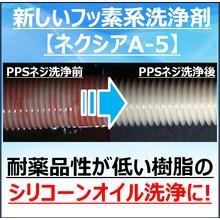 【新製品】フッ素系洗浄剤『ネクシアA-5』 製品画像