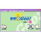 【建築業向け】6万円で買える見積ソフト 製品画像