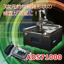 【カタログ進呈中】7軸同時制御 超音波探傷映像化装置 製品画像