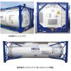 輸送容器『ISOタンクコンテナ』 製品画像