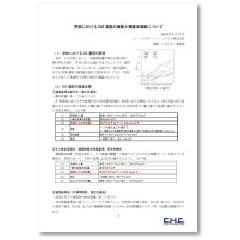 【お役立ち資料】学校におけるCO2濃度の実態と関連法規制について 製品画像