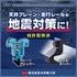 天井クレーンの地震対策の重要性 ※特許取得済 製品画像