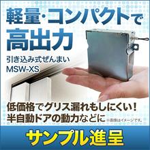 超小型に特化したぜんまい!引戸クローザーシリーズ『MSW-XS』 製品画像