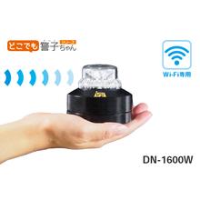 Wi-Fi専用警告灯どこでも警子ちゃん【DN-1600W】 製品画像
