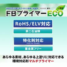 各種金属素材に密着する環境対応焼付塗料「FBプライマーECO」 製品画像
