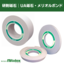 NEW ビトリファイド砥石|UA砥石・メリオルボンド(VM) 製品画像