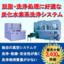 脱脂・洗浄に好適!全自動洗浄機『炭化水素系真空洗浄システム』 製品画像