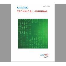 技術資料ULVAC TECHNICAL JOURNAL No77 製品画像