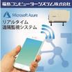 【Azure導入事例】遠隔地リアルタイム監視 製品画像
