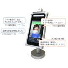 AI搭載・マスク着用しても体温測定可能!【顔認証型検温装置】 製品画像