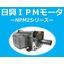 【センサ付きで高応答!】『IPMモータNPM2シリーズ』 製品画像