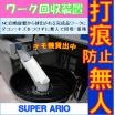 ダコン防止・無人ワーク回収装置『スーパーアリオ』【デモ機貸出中】 製品画像