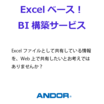 Excelベース! BI構築サービス  製品画像
