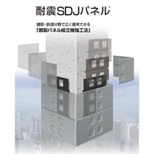 既設RC・SRC柱を耐震補強『耐震SDJパネル』 製品画像