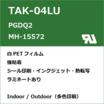 TAK-04LU UL規格ラベル 製品画像