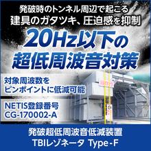 発破超低周波音低減装置『TBIレゾネータ Type-F』 製品画像