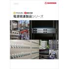 電源関連製品シリーズ カタログ 製品画像
