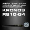 KRONOS ハイパフォーマンスラックサーバ 製品画像