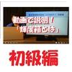 【動画で説明】輝度箱とは? 初級編 製品画像