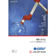 SDシステム100 φ100のフレキシブル局所排気システム 製品画像