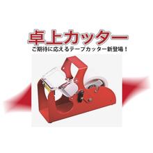 テープカッター『卓上カッター』 製品画像