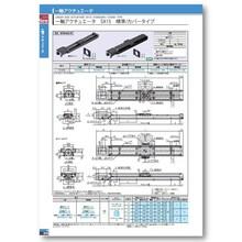 一軸アクチュエータ(標準/カバータイプ) カタログ 製品画像