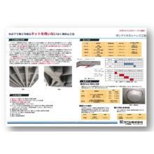 【資料】ボンドKEEPメンテ工法 VMネットレス 製品画像