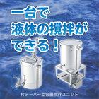 これ一台で液体の撹拌が行える!片テーパー型容器 撹拌ユニット 製品画像