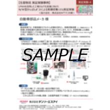 生産物流 実験事例|実績収集システムの通信不具合、導入コスト抑制 製品画像