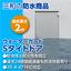 ウォーターガード『Sタイトドア(浸水高さ2m)』 製品画像
