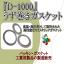 ダイコー製 ガスケット・パッキン『D1000 渦巻きパッキン』 製品画像