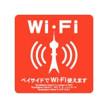 【無線LANアクセスポイント採用事例】 ベイサイドプレイス博多 製品画像