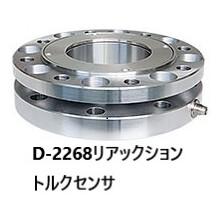 リアクショントルクセンサ スルーホール及びフランジ付D-2268 製品画像