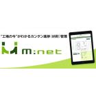 """""""工場の今""""がわかるカンタン進捗(納期)管理『M:net』 製品画像"""