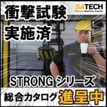 堅牢な安全柵『STRONGシリーズ』 製品画像