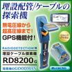 埋設ケーブル・配管探索機『RD8200 G』 製品画像