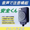 『安全くん』~注意音声放送装置 やさしい音声で安全運転! 製品画像