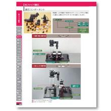 調芯コンポーネント カタログ 製品画像