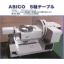 ABICO 5軸テーブル 製品画像