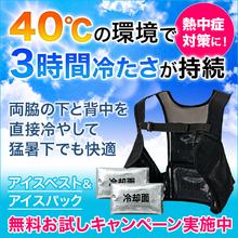 熱中症対策の切り札「アイスベスト」 ※お試しキャンペーン中 製品画像