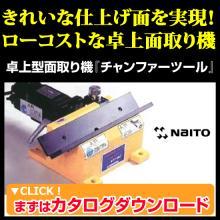 卓上型面取り機『チャンファーツール』均一で安定した面取り量を確保 製品画像